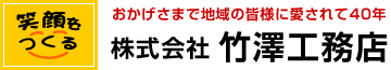 竹澤工務店ブログ
